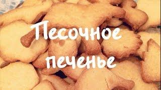 Мамин рецепт: песочное печенье