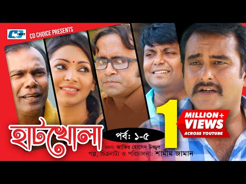 Hatkhola | Episode 01-05 | Fazlur Rahman Babu | Prova | Akhomo Hasan | Bangla Comedy Natok