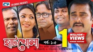 Video Hatkhola | Episode 01-05 | Fazlur Rahman Babu | Prova | Akhomo Hasan | Bangla Comedy Natok download MP3, 3GP, MP4, WEBM, AVI, FLV November 2018