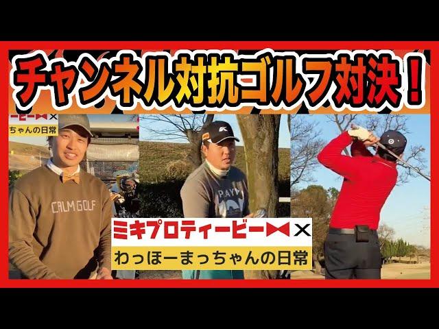 チャンネル対抗ガチンコゴルフ対決!【後編】【わっほーまっちゃんの日常】