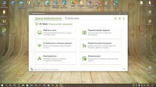 Тестирование Dr.Web Security Space 12.0 для Windows
