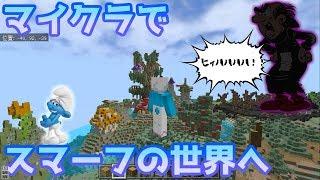 [Minecraft][ワールド紹介]スマーフ村(The Smurfs' Village)[TMC47]