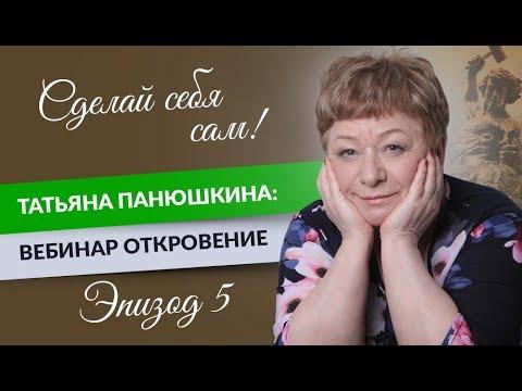 0 Сделай себя сам! Татьяна Панюшкина: Вебинар Откровение. Эпизод 5