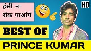 BEST OF PRINCE KUMAR COMEDY | VIGO VIDEO FUNNY