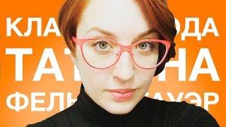 Татьяна Фельгенгауэр | Класс народа