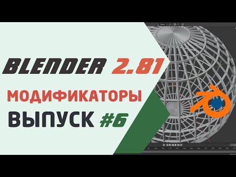 Blender 2.81 Модификаторы Wireframe, Armature и Cast.