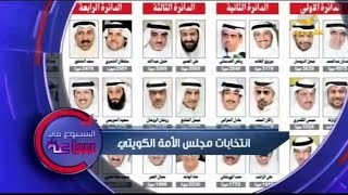 الأسبوع في ساعة : (انتخابات مجلس الأمة الكويتي)