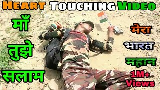 "🇮🇳 Indian Army BSF special video Indian Army🇮🇳 special heart touching motivational video""जय हिंद"