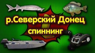 р Северский Донец СПИННИНГ Русская рыбалка 4