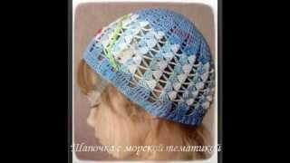 Летние шапочки крючком Вяжем с Людмилой Тен