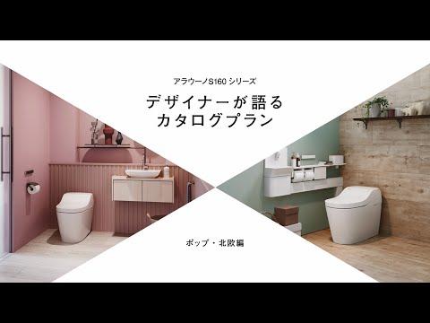 【トイレ】アラウーノ2102カタログ掲載プラン紹介動画(S160)