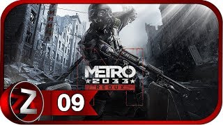 Metro 2033 Redux Прохождение на русском #9 - Форпост фашистов [FullHD PC]