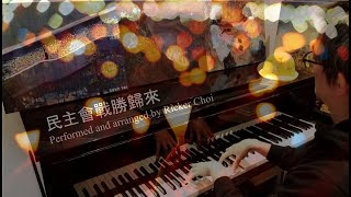 民主會戰勝歸來 - Democracy will Triumph and Return - 鋼琴編曲 - Piano Arrangement - Ricker Choi