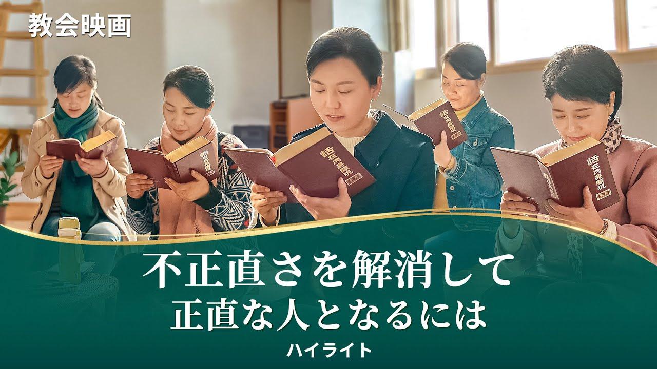 キリスト教徒映画「天国の民」抜粋シーン(2)不正直さを解消して神様に喜びをもたらす正直な人となるには