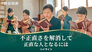 不正直さを解消して神様に喜びをもたらす正直な人となるには | キリスト教徒映画「天国の民」抜粋シーン(2)