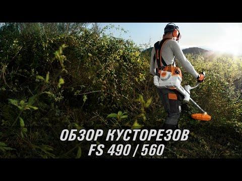 Кусторезы FS 490 C-EM и 560 C-EM