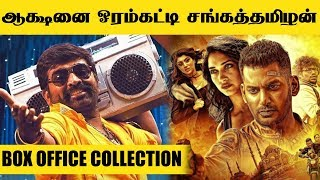 Action Vs SangaThamizhan : Box Office Collection Report
