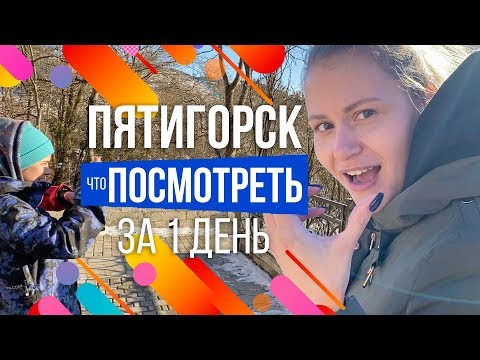 Прогулка по Пятигорску. Что посмотреть в Пятигорске за 1 день. Обзор всех достопримечательностей 0+