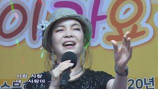 가수 고성희 - 원앙금침 - 추석맞이 가요콘서트 / 장…