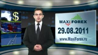 29.08.11 - Дневной обзор - Рынок Форекс (Forex) - MaxiForex-HD