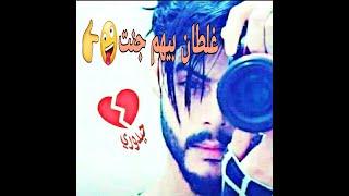 نكرو جميلي ومشو🚶♂️😿//محمد السالم جديد/حالات واتس أب انستا