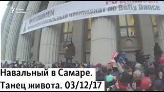 Навальный в Самаре. Танец живота