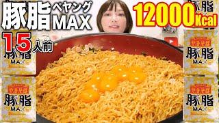 【大食い】超こってり!ペヤング豚脂MAXが想像を超えてきた!![15人前][12000kcal]【木下ゆうか】