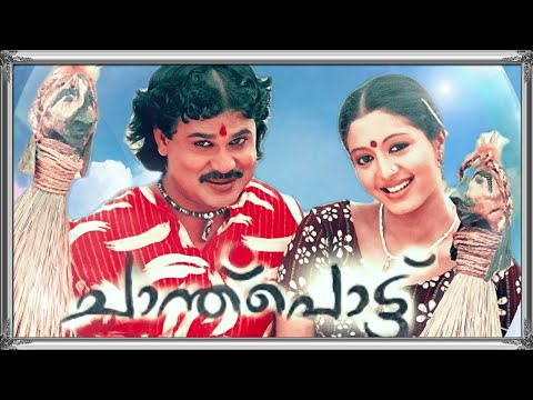 chandu pottu malayalam movie song