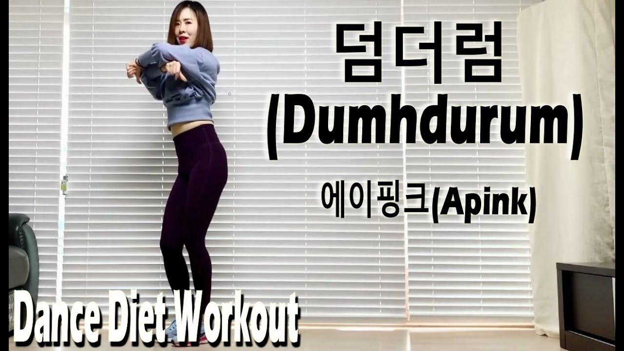 덤더럼(Dumhdurum) - 에이핑크(Apink) | Dance Diet Workout | 댄스다이어트 | Choreo by Sunny | Kpop | zumba | 줌바 |