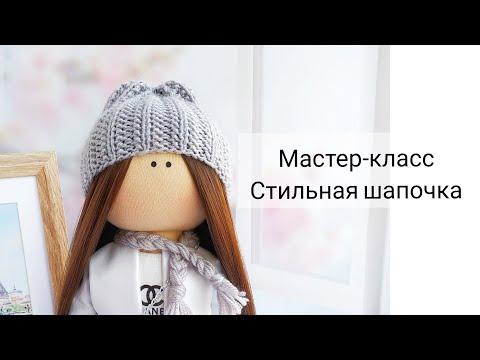 Вязаные шапочки для кукол схемы спицами