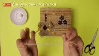 як зробити шкатулку з бамбукової серветки