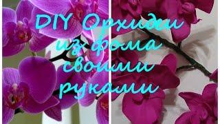 DIY Орхидеи из Фоамирана Своими руками!