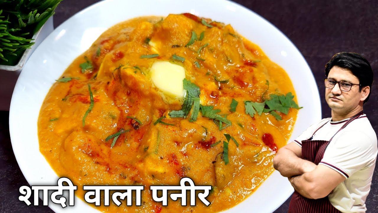 शादियों में बनने वाली पनीर की स्पेशल सब्जी Shadi Wala paneer Honestkitchen