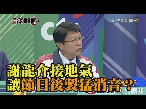 《新聞深喉嚨》精彩片段 謝龍介接地氣 讓節目後製猛消音?