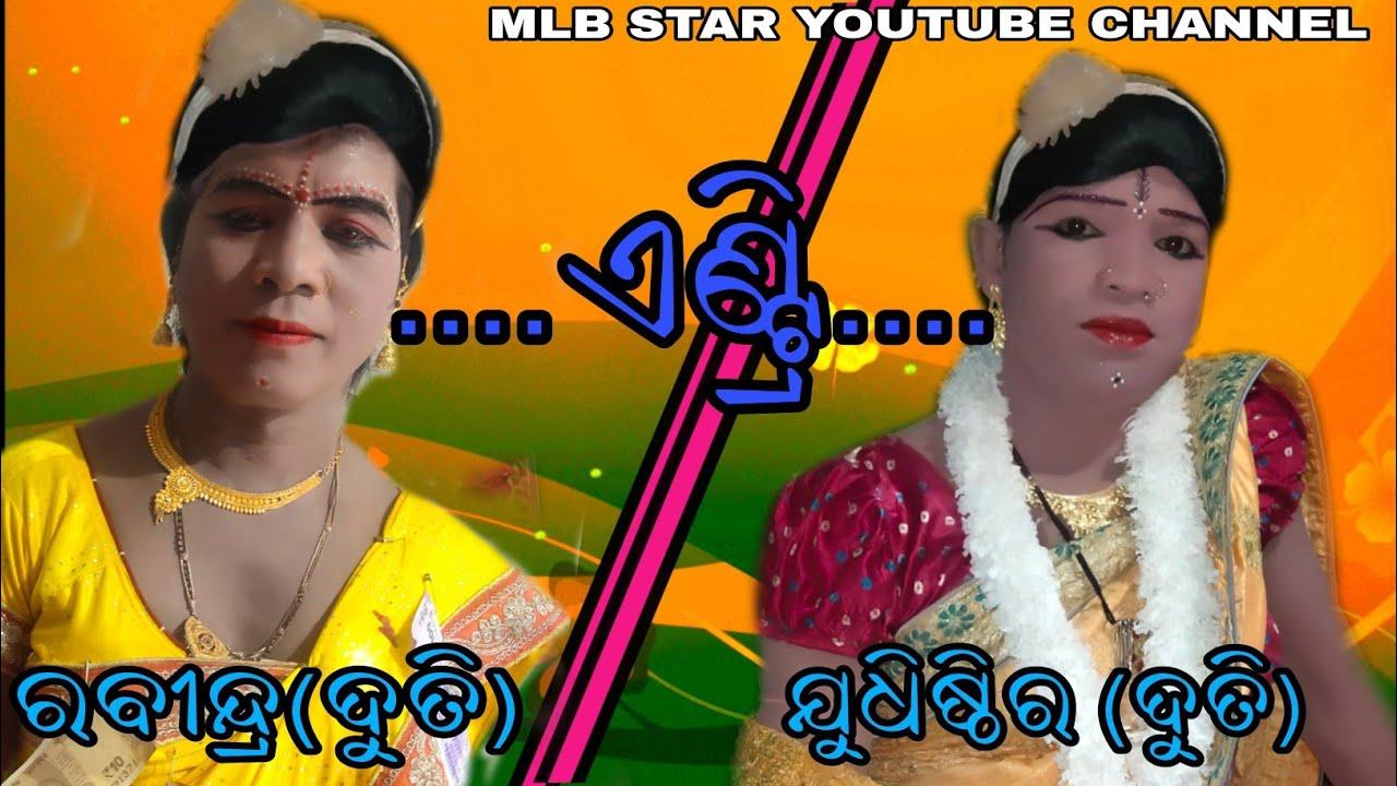 rabindra & judhistir duti entry||MLB Star
