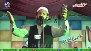 Naat jaan khatme nubuwat pe fida by Qari Safi Ullah Butt | جان ختم نبوت پہ فدا
