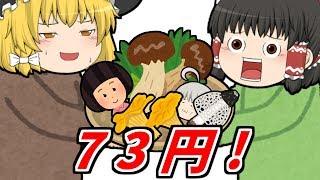 【ゆっくり茶番】73円の最高級(笑)松茸が丸かじりしたらヤバすぎたw