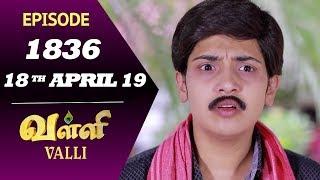 VALLI Serial | Episode 1836 | 18th April 2019 | Vidhya | RajKumar | Ajai Kapoor | Saregama TVShows