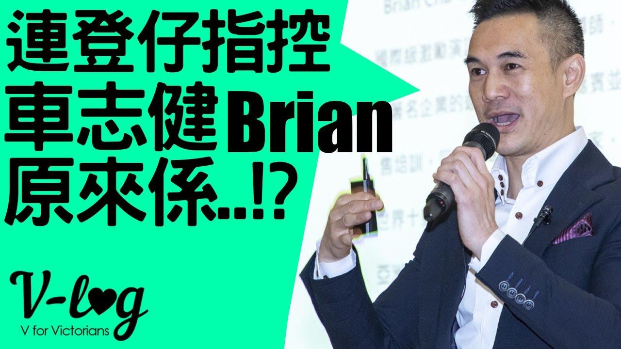 [V-LOG] 笑... 連登仔指控~車志健 Brian Cha 揾笨!? - YouTube