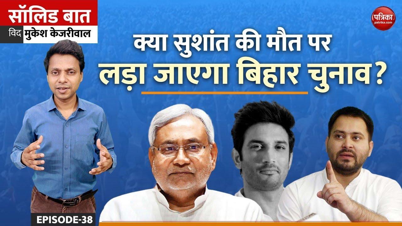क्या सुशांत की मौत पर लड़ा जाएगा बिहार चुनाव?: Solid Baat with Mukesh Kejriwal