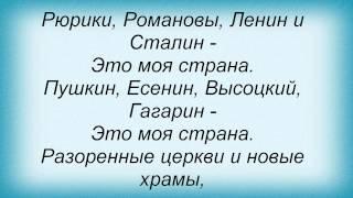 Слова песни Олег Газманов - Сделан в СССР