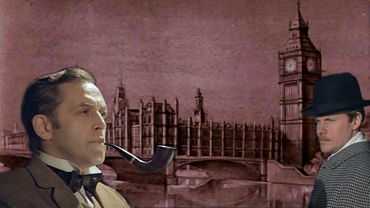 знакомство и 2 серия ватсона холмса с приключения доктора шерлока