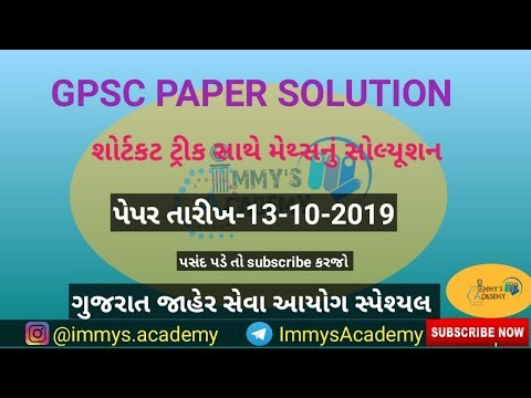GPSC Paper Solution 2019 | GPSC Maths Solution | Paper Solution