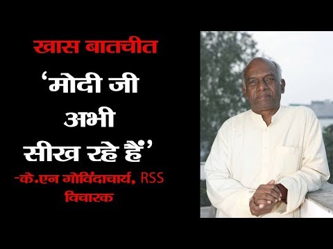 Interview Of KN Govindacharya | Narendra Modi | RSS | Atal Bihari Vajpayee