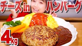 【 大食い 】4kg!肉汁&チーズぎっしり!特大チーズinハンバーグ。ナイフを入れたら肉汁洪水。【ロシアン佐藤】【RussianSato】