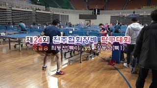 제24회 진주협회장배 준결승 최동진(특1) vs 강동식…