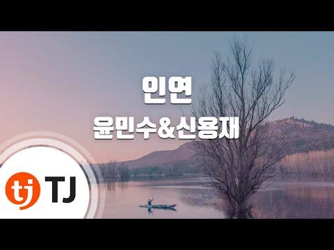Fate 인연_YoonMinSoo&ShinYongJae윤민수&신용재 _TJ노래방 (Karaoke/lyrics/romanization/KOREAN)