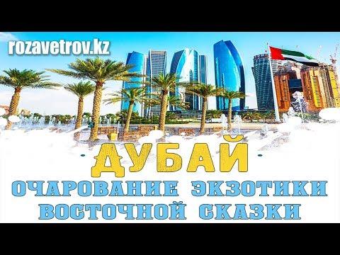 Туры и отдых в ОАЭ | Дубай из Алматы