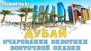 видео Горящие Туры Из Алматы
