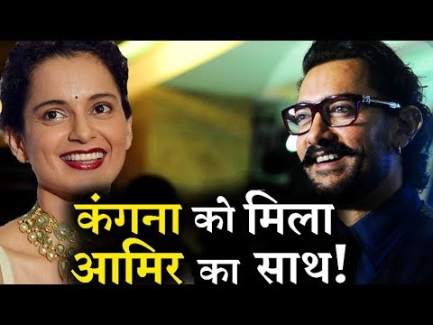 Aamir khan supports Kangana Ranaut in Hrithik Controversy